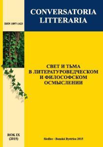 CONVERSATORIA LITTERARIA, ROK IX (2015)