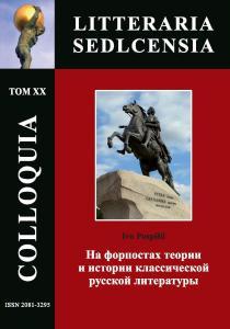 """""""COLLOQUIA LITTERARIA SEDLCENSIA"""". T. XX"""