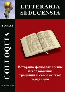 COLLOQUIA LITTERARIA SEDLCENSIA - Tom XV