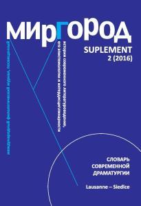 """Миргород"". Suplement 2 (2016)"