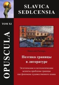 opuscula_tom_XI_rymar