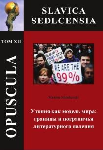 opuscula_tom_XII