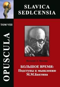 """OPUSCULA SLAVICA SEDLCENSIA"". Tom VIII."