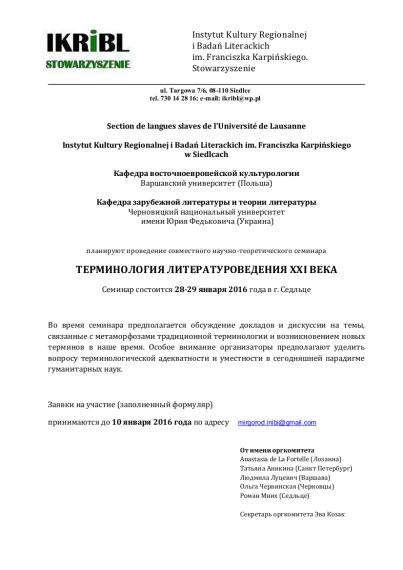 Seminarium terminologia-info